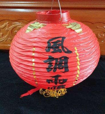 【錦桂】一尺、紅燈籠、黃燈籠 /  國泰民安、風調雨順 /  圓形燈籠、防水、尼龍布燈籠 台中市