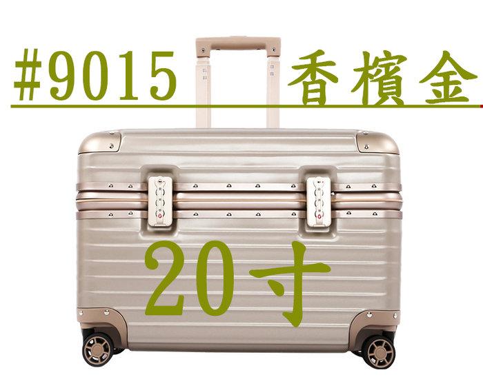 【上品居家生活】20寸 爾尚-香檳金 鋁鎂合金雙TSA鎖 輕量登機箱/行李箱/拉桿箱/胖胖箱/攝影箱/機長箱/化妝箱