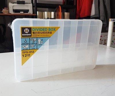 小毛收納館『KEYWAY TFS012看的見12格收納盒』含稅開發票 聯府 多美小車收藏盒 tretta卡匣收藏盒