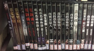席滿客書坊二手拍賣-正版DVD*恐怖片【屍變末日:死亡之書】