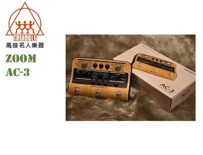 【名人樂器】公司貨 ZOOM AC-3 木吉他 綜合效果器 DI 前級 桶身 模擬 街頭藝人 演出