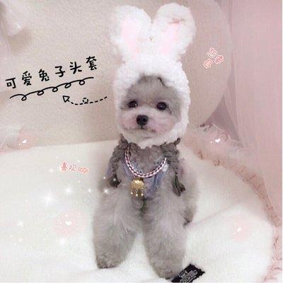 免運寵物狗狗頭套可愛兔子變裝帽狗頭飾帽子兔耳朵糯米的花花世界