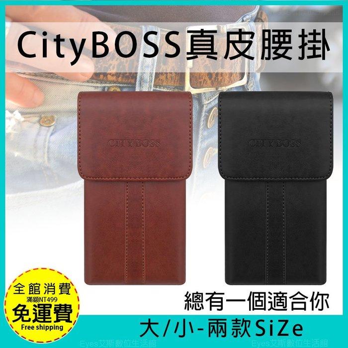 【CityBoss】真皮 直立式 腰掛 防消磁干擾 5吋 5.5吋 手機袋 腰掛皮套 全廠牌型號通用 皮套 保護