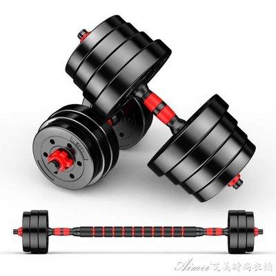 啞鈴男士足重杠鈴練臂肌家用健身器材包膠10/20/30/40kg公斤
