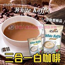 印尼Luwakm露哇三合一白咖啡[ID8994171101289]健康本味