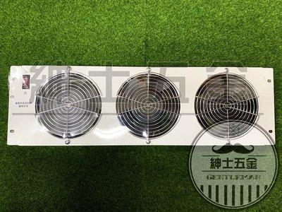 【紳士五金】神逵牌 6吋 附電線開關 三台式 排風扇 110V 小風扇 散熱扇 煎台 排油煙 『台灣製造』另售兩台式