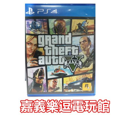 【PS4遊戲片】PS4 俠盜獵車手5 GTA5【9成新】✪中文版 中古二手✪嘉義樂逗電玩館