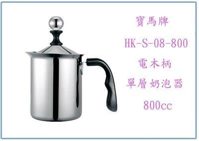 『峻 呈』(全台滿千免運 不含偏遠 可議價) 寶馬牌 HK-S-08-800 電木柄單層奶泡器 奶泡杯 咖啡
