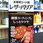 『油夠便宜』日本 SOFT99 皮革鍍膜劑#1841...