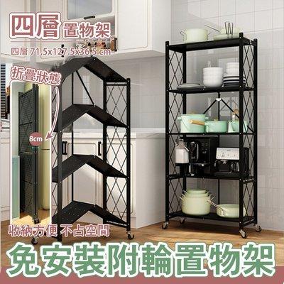 【VENCEDOR】免安裝收納附輪折疊置物架 免組裝層架 廚房置物架 折疊層架 廚房收納架 免安裝層架(四層)
