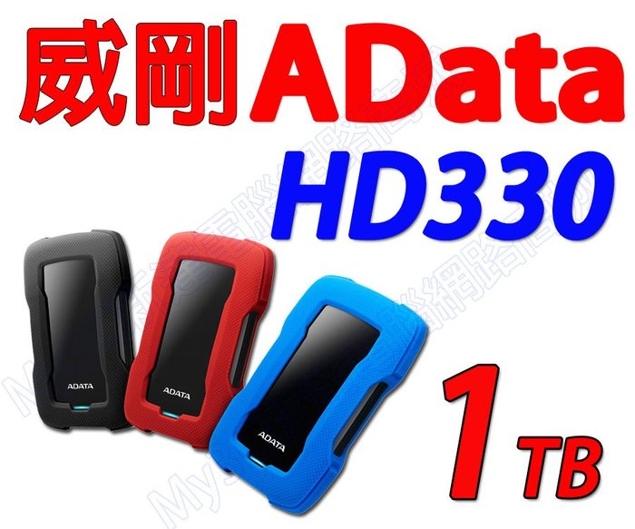 威剛 行動硬碟 HD330 1T 外接硬碟 1TB 外接式硬碟 隨身硬碟 另有東芝 創見 WD 2T 2TB 3T 4T