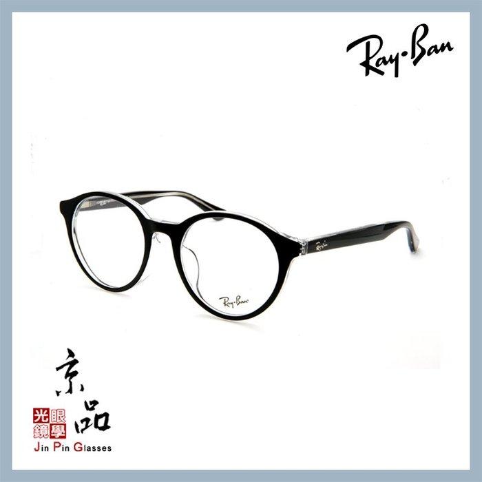 【RAYBAN】RB5361F 2034 51mm 黑面內透明膠框 雷朋光學眼鏡 旭日公司貨 JPG 京品眼鏡