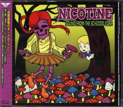 K - Nicotine - Sound From The Schizoid Core - 日版 CD - NEW