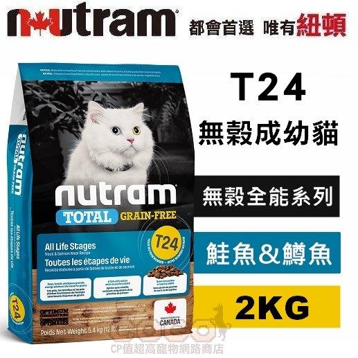COCO《免運》紐頓T24無穀天然貓糧-鮭魚+鱒魚2kg成幼貓飼料/天然糧/成貓/幼貓/挑嘴貓