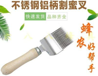 【688蜂具】薄柄針式割蜜叉 針式割蜜叉 蜂蜜梳蜜耙 蜂蜜鏟 耙子 養蜂工具 鏟針 現貨 養蜂工具 梳蜜耙 梳蜜把