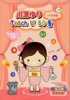 品書天地:二手書...口藝〔川原YURI Teach U 50音(附光碟)〕川原YURI...優惠詳見關於我