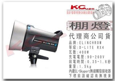 凱西影視器材 Elinchrom D-Lite RX4 單燈頭 公司貨 棚燈 攝影棚 商攝 婚攝 外拍 寫真 人像