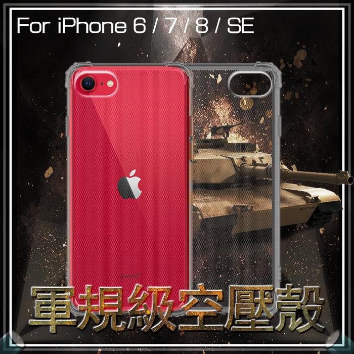 軍規級空壓殼 Apple蘋果 iPhone 6/6s/7/8/SE 2020 SE2 4.7吋 四角防摔 保護殼 手機殼