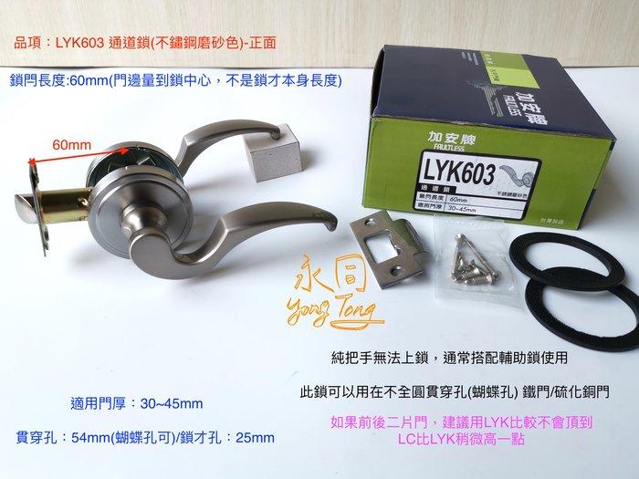 『YT五金』加安牌 LYK603 通道鎖 鎖才60mm 不銹鋼磨砂色 無鑰匙 蝴蝶孔 硫化銅門 鐵門 木門 門鎖 水平鎖