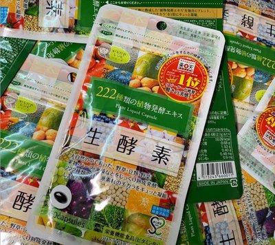 正品 買三送一 買五送二 日本酵素 生酵素222果蔬酵素片 夜間酵素 生酵素  現貨