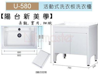 【生活智慧家】活動式洗衣板洗衣台U-580洗衣槽80CM(台製)☎限時超低價 台北市