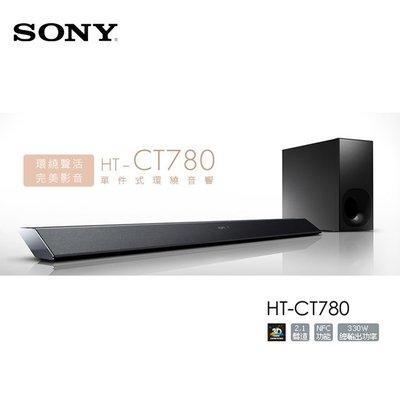 福利品 SONY HT-CT780 單件式 環繞 3D 家庭劇院 330W 坤 SoundBar