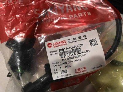 『油工廠』SYM 三陽 原廠 GT 高手 發財高手 125 車系 化油版 點火線圈組 高壓線圈組 HKA
