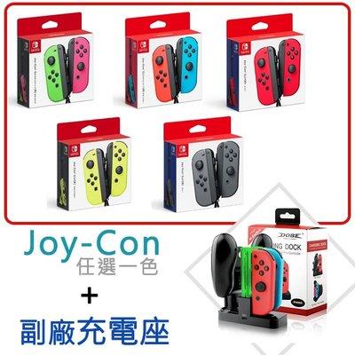 【飛鴻數位】任天堂Switch  NS Joy-Con 左右手控制器+ Joy-Con手把充電座  副廠『光華商場自取』