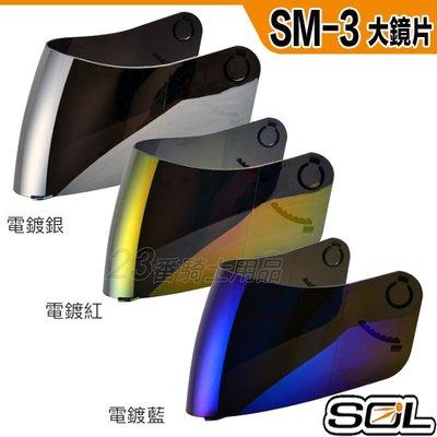 SOL SM-3 SM3 大鏡片 電鍍銀 電鍍藍 電鍍紅 全罩 安全帽|23番 抗UV4 外層長鏡片 原廠鏡片 貨到付款