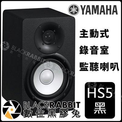 數位黑膠兔【YAMAHA HS5 主動式錄音室監聽喇叭 黑色】音響 二音路 低音 擴大機 音樂製作 工作室