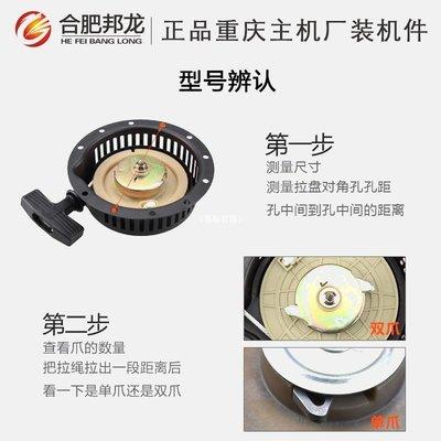 {慕斯莊園} 風冷柴油機配件微耕機啟動拉盤173/178/186F拉盤總成發電機啟動器