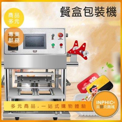 INPHIC-全自動保鮮餐盒封口機 便當餐盒封口包裝機 封膜機封口機-IMBA062104A