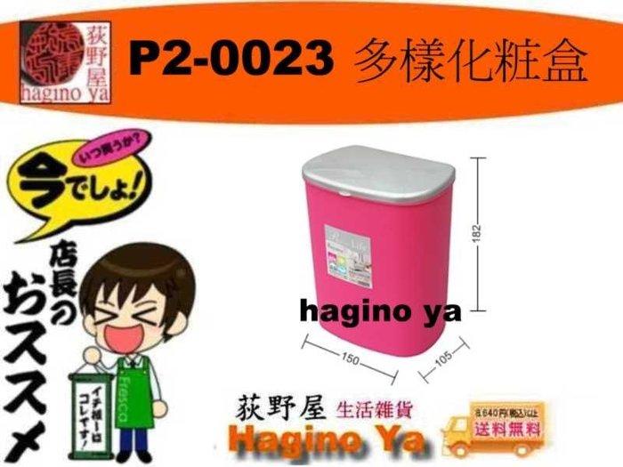 荻野屋 P2-0023 多樣化粧盒 掀蓋式垃圾桶 垃圾桶 12入 P20023 聯府 直購價