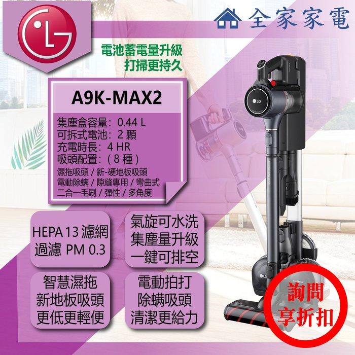 【問享折扣】LG 直立吸塵器 A9K-MAX2《 A9 K 新濕拖》【全家家電】更淨、更久、更好用,改版詳情見內文
