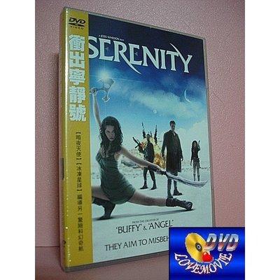 三區台灣正版【衝出寧靜號 Serenity (2005)】DVD全新未拆《魔法電波、女侍情緣:奈森菲利安》