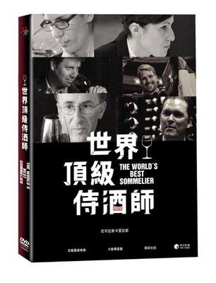 <<影音風暴>>(紀錄片2010)世界頂級侍酒師 DVD 全80分鐘(下標即賣)48