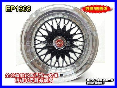 小李輪胎 EP1308 15吋4孔100與114.3 海拉風 全新 鋁圈 現代 日產 納智傑 馬自達 凌智