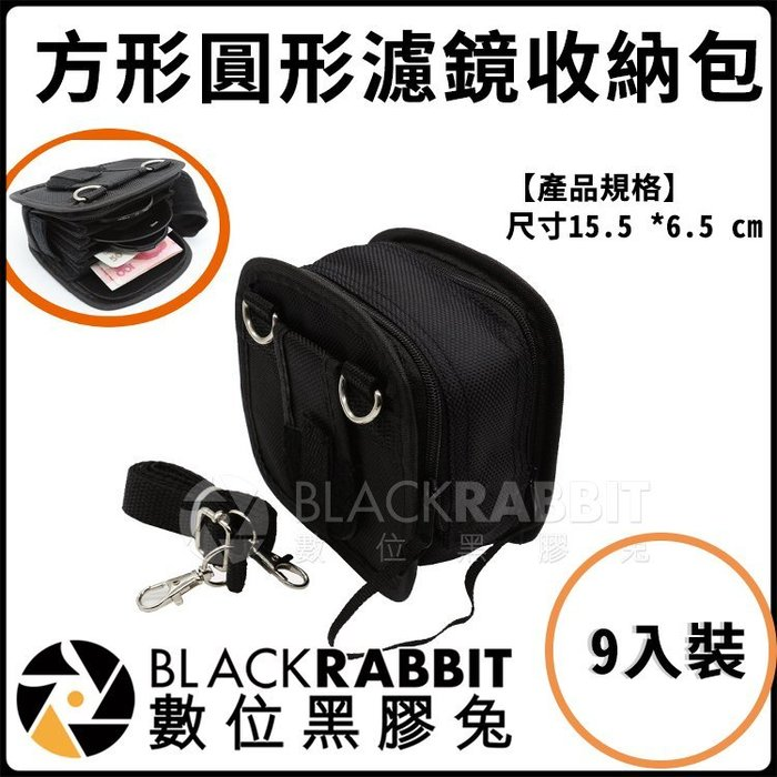 數位黑膠兔【244 方形圓形濾鏡收納包-9入裝 】濾鏡 濾鏡包 收納  輕便收納包 攝影配件 攝影包