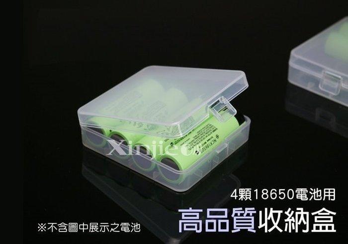 《宇捷》【E42】4節18650 鋰電池電池盒 / 儲存盒 / 收納盒可收納4顆18650