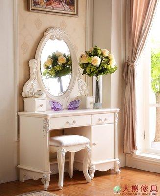 【大熊傢俱】HTF-05 法式妝台 梳妝台 化妝桌 鏡台 化妝桌 化妝鏡 橢圓鏡 收納櫃 桌子 歐式 新古典 另售床台