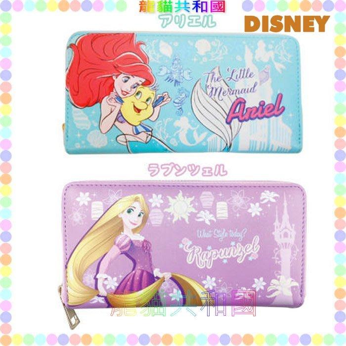 ※龍貓共和國※日本迪士尼Disney《小美人魚艾莉兒 長髮公主樂佩 城堡款 皮質長夾 皮夾 零錢包》生日情人節禮物