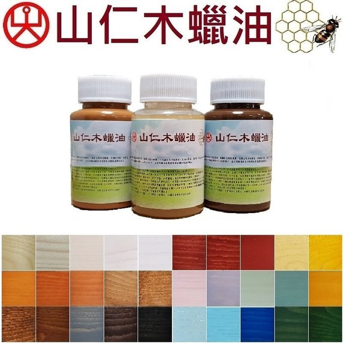 山仁速乾型木蠟油250ml + 稀釋劑100ml
