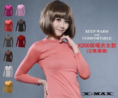 ~排汗王~X-MAX~台灣製~X200保暖衣-女款高領/立領~發熱衣~保暖衣~排汗~抗UV~防逆滲~