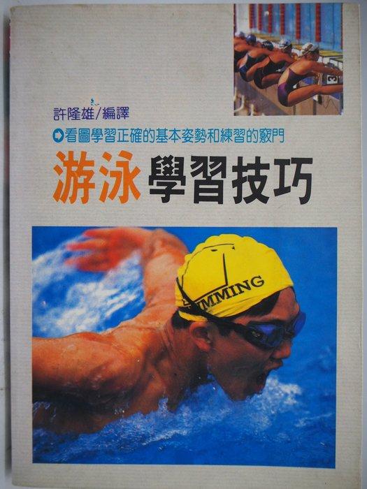 【月界二手書店】游泳學習技巧:看圖學習正確的基本姿勢和練習的竅門_許隆雄_大坤出版_原價150 〖體育〗CGL