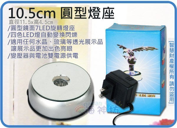 海神坊=10.5cm 圓型燈座 7顆LED 七彩旋轉 水晶燈座 LED燈漸變閃爍 裝電池/插變壓器 18入3500元免運