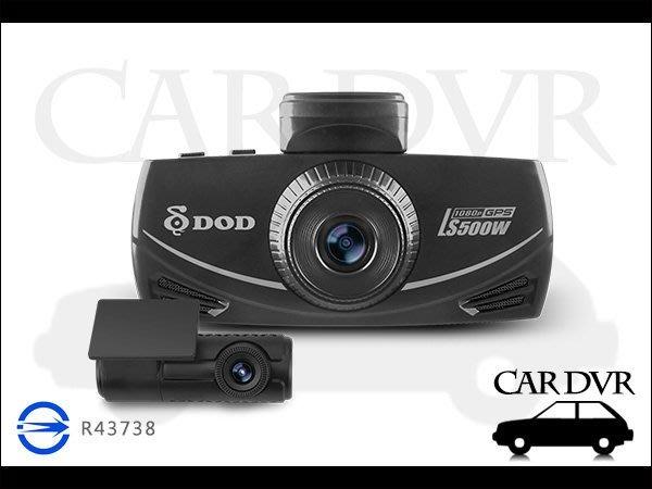 【限時送DP4電力線+32G】DOD LS500W 前後雙鏡頭 1080p 高清畫質錄影 GPS 行車紀錄器 18