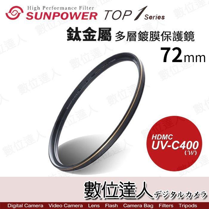 【數位達人】SUNPOWER TOP1 UV-C400[72mm]多層鍍膜 UV保護鏡