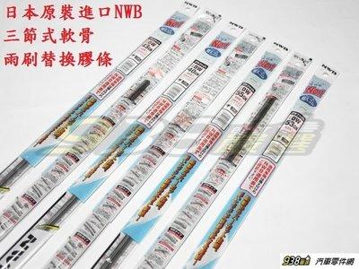 938嚴選 日本NWB 26吋 石墨覆膜三節式軟骨雨刷膠條 650mm DW65GN 三節 軟骨 雨刷 膠條 雨刷條 台北市