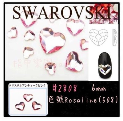 ~朵蕾美妝小舖~㊣施華洛世奇水晶SWAROVSKI ㊣808平底愛心6mm 薔薇粉 異型鑽 5顆入