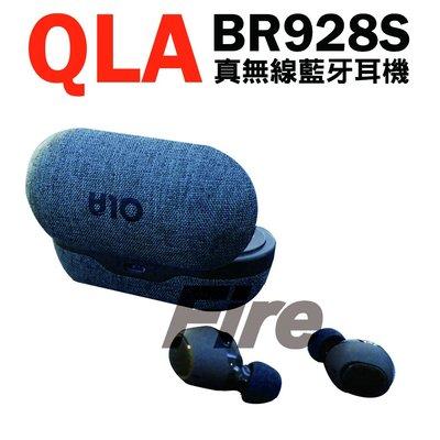 【原廠公司貨】QLA BR928S aptX高音質 A2DP 真無線 藍牙耳機 皮質充電盒 IPX7 防水 藍色組
